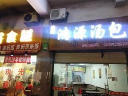 湘江世纪城60㎡餐饮小吃店低价急转(可空转)