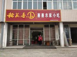 汉南区驾校工业园旁独家餐饮店转让