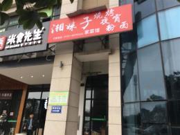 芙蓉区人民里商业中心155平米旺铺餐馆转让