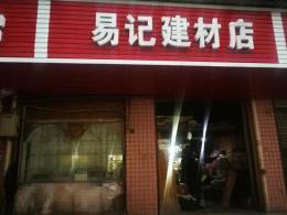 岳麓观沙岭社区45平米建材店老店转让(可空转