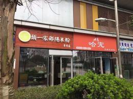 整租/整转北辰三角洲路口临街35-70㎡旺铺