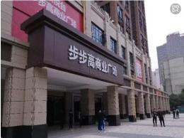 出租天心区荣悦台步步高商场西门口53㎡旺铺