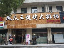 洪山区卓刀泉600平独家烧烤餐饮店转让(可空转)