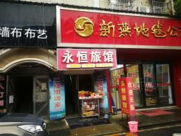三湘南湖大市场13间房盈利宾馆转让