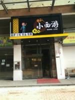 长沙县披萨小吃店可租可转有意联系