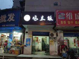 青山区青翠苑白菜价3万急转拐角30平餐饮