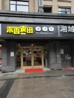 芙蓉广场写字楼临街74平米品牌餐饮店转让(可空转)