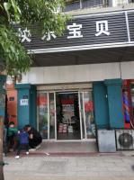 洪山区瑞安街50平临街母婴店转让(可空转)