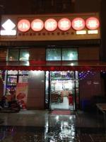 汉阳区邓甲新城临街双门头餐饮低价转让