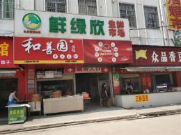 青山区万人成熟小区大型超市转让(可直租)