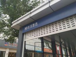 汉阳区地铁口成熟商圈湘隆广场品牌便利店转让