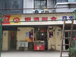 江岸区球场街成熟社区10平副食店转让
