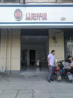(1万5急转)汉阳区二十三中旁25平餐饮空转