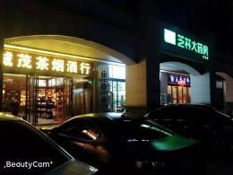 涉外经济学院旁小区门口临街100平米烟酒店转让(可空转)