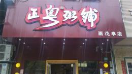 雨花亭七里庙临街180平米餐饮美食转让(可空转)