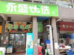 日营业额5000元以上韶山南路65平米旺铺超市转让