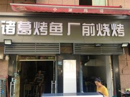 青山区临街旺铺122平烧烤店转让