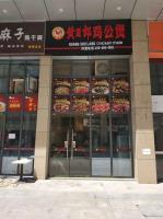 汉阳区铁桥广场80平临街品牌餐饮转让
