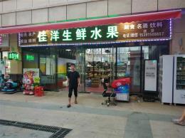 黄陂区万人小区出入口166平生鲜超市转让