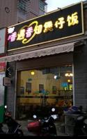 低价急转雨花区大型农贸市场旁54平独家煲仔饭店(可空