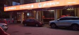 优价转让星沙天华中路临街路口餐饮夜宵店