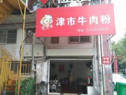 捡漏子!长沙县大型酒店旁40平餐饮门面优价转让