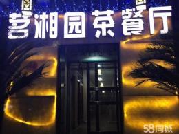 雨花区东塘商圈繁华地段300平米茶餐厅转让