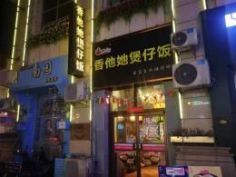 急转岳麓区奥克斯广场120平品牌餐饮饭店