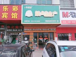 星沙泉塘学校正门对面55㎡餐馆小吃店转让