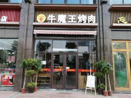 洪山区书城路名仕1号公寓旁餐饮店转让