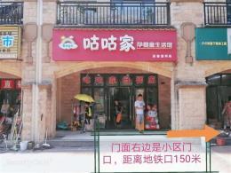 天心区地铁口中建芙蓉嘉苑临街43㎡盈利母婴店转让
