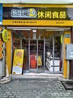 硚口区十字路口旺铺16平品牌零食店