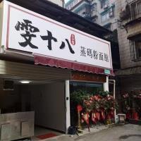 优价转让芙蓉区袁家岭70平火爆生意餐馆