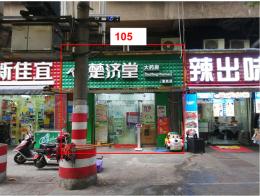 招商公示:砂子塘28栋综合楼105、205招租