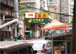 招商公示:砂子塘28栋综合楼106招租