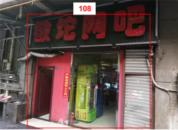 招商公示:砂子塘28栋综合楼108招租
