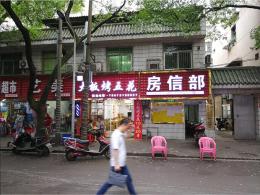 招商公示:砂子塘9号101招租