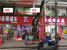 招商公示:砂子塘9号103招租