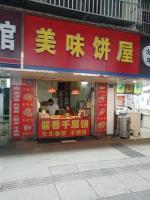 江汉区唐蔡路小区出入口37平米临街店铺转让