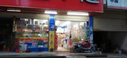 江夏区文化大道小区临街143平米超市转让