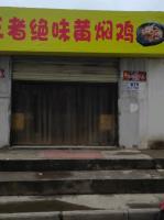 洪山区创意天地40平米黄焖鸡店转让