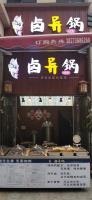 长沙县荣盛花语城100平小吃店转让