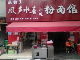 雨花区井湾路临街十字路口20平小吃粉面馆转让