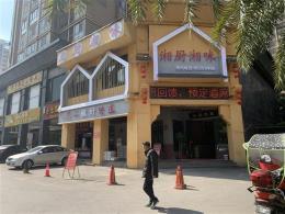 星沙爵士湘小区门口480㎡盈利时尚餐厅转让