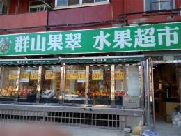 西城区西二环9号180平米百货超市出租