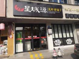 招商公示:人民路樊西巷70号102号门面出租