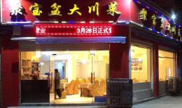 捡漏,汉阳区8年盈利老店低价转让了