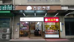 (无转让费)岳麓长郡双语中学临街50平奶茶店出租