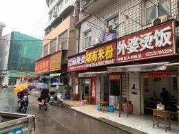 黄陂区民安路临街外婆烫饭店优价转让