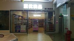汉阳区龙阳大道58号40平米百货超市转让(空转)